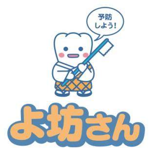 logo_yobou